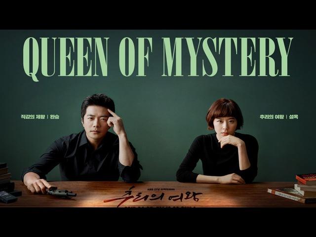 권상우·최강희 'Queen of Mystery'(추리의 여왕) 하이라이트 (HIGHLIGHT, 이원근, 신현빈)