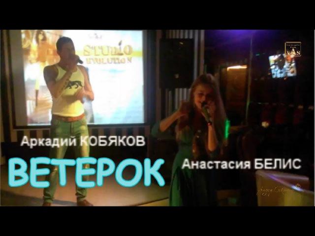 Аркадий КОБЯКОВ Анастасия БЕЛИС - Ветерок (первоначальная версия)