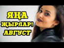 НОВЫЕ ТАТАРСКИЕ ПЕСНИ – АВГУСТ 2017 Яңа Татарча Җырлар!