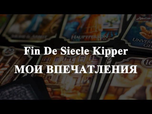 Fin De Siecle Kipper. МОИ ВПЕЧАТЛЕНИЯ (оракул Кипперы)