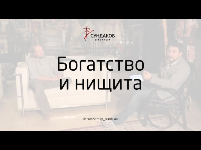 Богатство и нищита - Виталий Сундаков