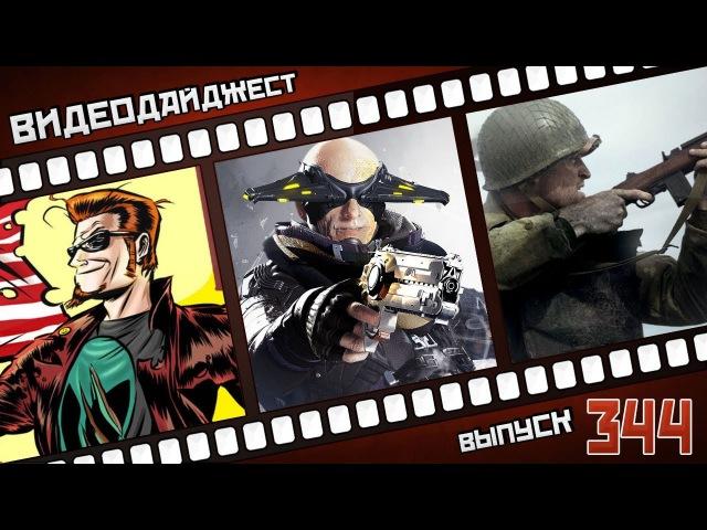 Видеодайджест от PlayGround.ru. Выпуск 344