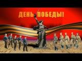ДЕНЬ ПОБЕДЫ! Поет Виктор Копейкин