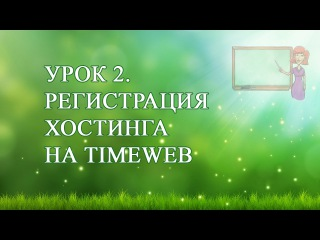 2. Как зарегистрировать хостинг для сайта на TimeWeb