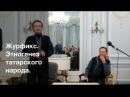 Журфикс. Этногенез татарского народа.