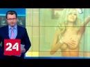 Голые танцы в Благовещенске: в награду за позор девушкам сулили 15 тысяч рублей