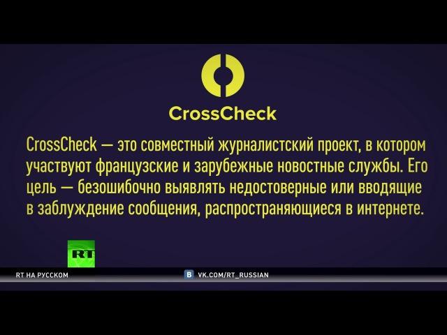 Фейковые новости по-французски: добросовестность проекта CrossCheck под вопросом