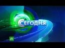 Новости Сегодня на НТВ за 29 01 2017 в 16 00