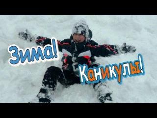 Любовь Зиброва.Зима каникулы и много снега