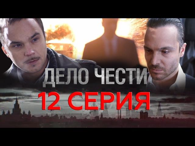 Дело чести 12 серия (2013)