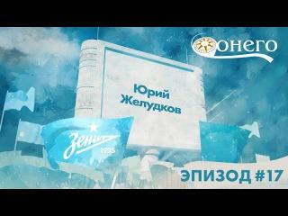 "«Легенды ""Зенита""»: Юрий Желудков"