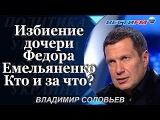 Владимир Соловьев: Избиение дочери Федора Емельяненко. Кто это сделал?