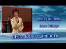 Слово пастора Сила благодарности 06 06 2006