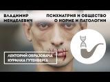 Владимир Менделевич - Психиатрия и общество о норме и патологии парадоксы проти...