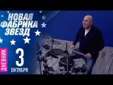 Дневник Новой Фабрики Звезд. 3 октября 2017