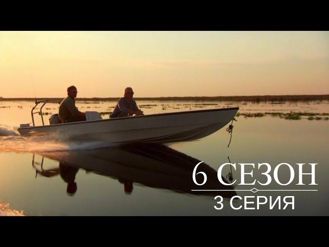 Речные Монстры: 6 сезон 3 серия Кровавая река