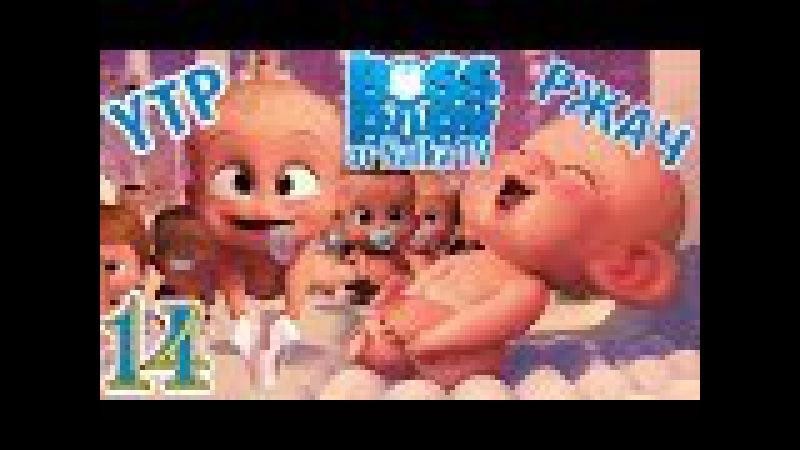 БОСС МОЛОКОСОС ПРИКОЛЫ 14:THE BOSS BABY [YTP]