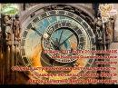 Единая астрономическая система древности у Славян и её следы по всему Миру. Виктор Максименков