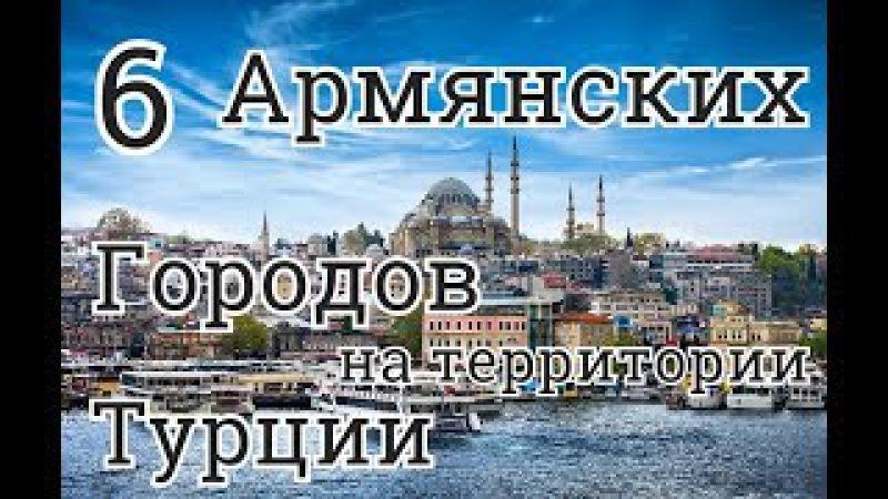 6 Армянских городов на территории Турции