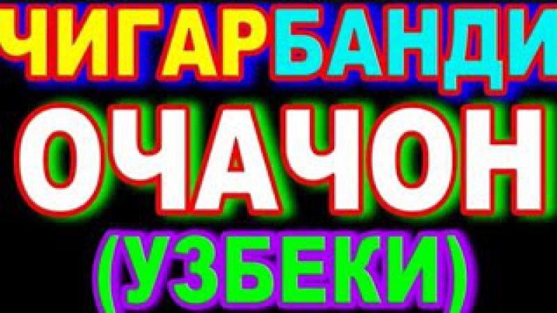 Vohidjon-Onajon.Вохидчон-Чигарбанди Очачон Бо Забони Узбекий.Vohidjon-Зиндон.