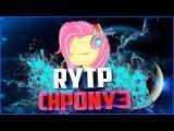 ♛ CHPony RYTP 3 ◕‿◕
