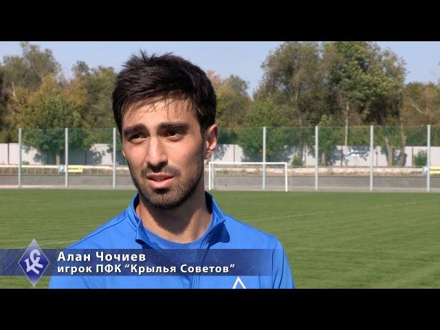 Алан Чочиев - о работе с Тихоновым и предстоящей игре с Локомотивом