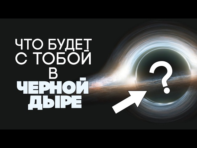 Что произойдет с человеком в черной дыре