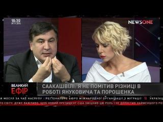 Саакашвили: меня никто так не обманывал, как Порошенко! Большой эфир 09.11.16