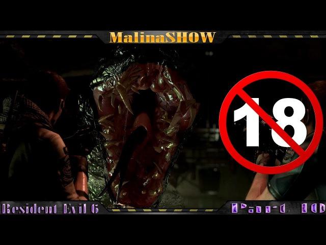 Resident Evil 6 Biohazard 6 / Крис и Пирс (Co-op) 10 Змеиные приключения