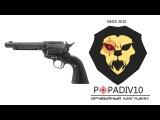 Пневматический револьвер Umarex Colt Single Action Army 45 Аntik Finish  ( Видео - Обзор )