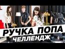 РУЧКА ПОПА ЧЕЛЛЕНДЖ w/ Плюшевая Ксюша