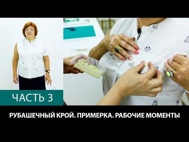 Рубашечный крой Аккуратный крой с уменьшенной вытачкой Моделирование расслабленной проймы Часть 3