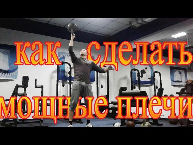 Строим плечи титана! Как сделать мощные дельты! Отличная идея для тренировки плеч гирями! cnhjbv gktxb nbnfyf! rfr cltkfnm vjoys