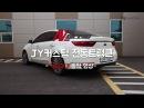 [JY커스텀] Neo드라이브 기아 K7 전동트렁크 동작 동영상