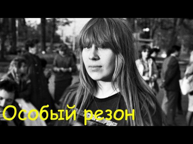 Янка Дягилева Особый резон
