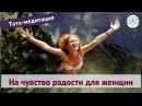 Тета медитация на чувство радости для женщин Ева Ефремова медитации
