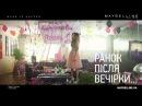 Конкурс от Maybelline New York вместе с Надей Дорофеевой