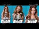 Надя Дорофеева Макияж бровей ➥ Выбери свой образ Maybelline NY