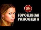 Городская рапсодия мелодрама сериал 2016