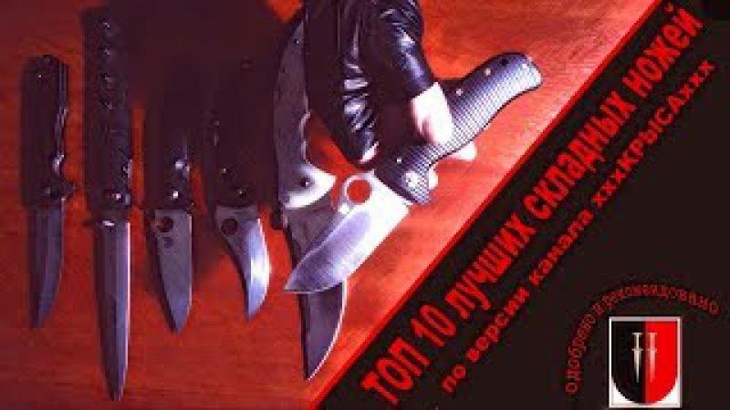 ТОП 10 лучших складных ножей по версии канала Крыса (2017 год)