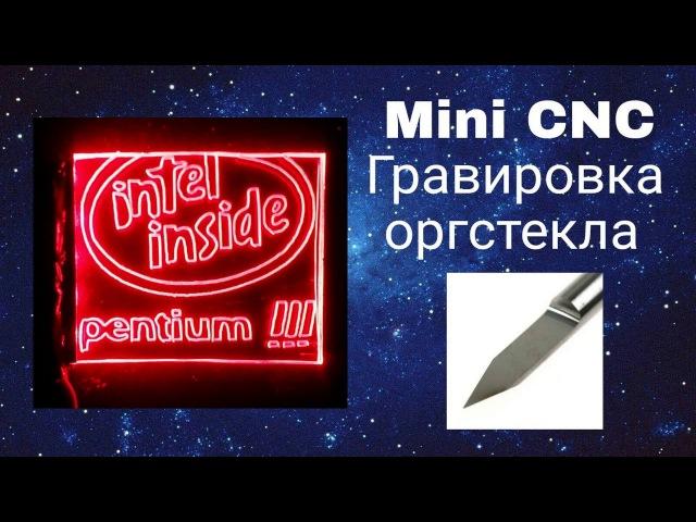 Mini CNC (Гравировка оргстекла) Arduino GRBL