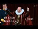 В поисках Дон Кихота 8: Дон Кихота - в президенты! Путешествия Познера и Урганта