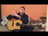 Улыбайся - IOWA под гитару аккорды как петь