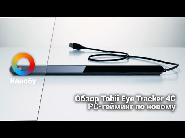 Обзор Tobii Eye Tracker 4C. Он следит за тобой. И это хорошо