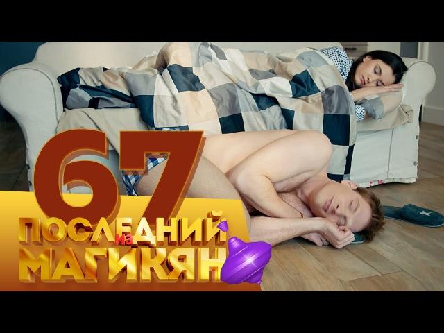 Последний из Магикян - 67 серия (7 серия 5 сезон) русская комедия HD