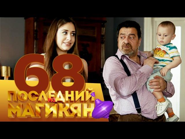 Последний из Магикян - 68 серия (8 серия 5 сезон) русская комедия HD