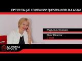 Мария Антоненко - Презентация компании Questra World &amp Agam - 29.05.2017