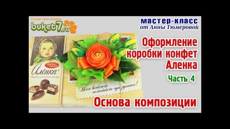 Анна Тюмерова Оформление коробки конфет Аленка Основа Часть 4