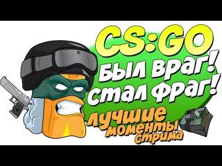 CS:GO - Был враг! Стал фраг! Нарезка лучших моментов 22.02.17 ! play oquank:3