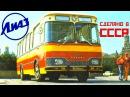 Самые необычные автобусы ЛиАЗ АВТО СССР